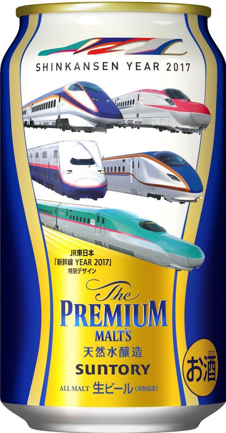 【WEB限定】サントリー ザ・プレミアム・モルツ 新幹線デザイン缶 ベストセレクション 2017 / JR東日本 「新幹線 YEAR 2017」特別デザイン…