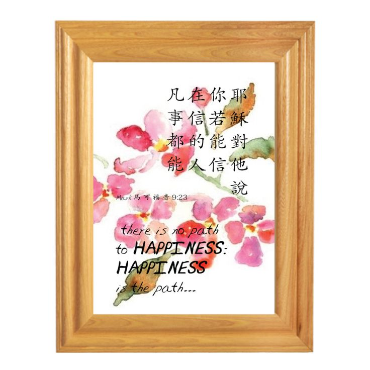 Words For Life - there is no path to Happiness: Happiness is the path.   Custom made Bible Verse/Quote picture frame from $4.9  Langham Mall Unit 2333 & 2335 Level 2 8339 Kennedy Road, Markham, Ont, Canada  www.OneOfAKaIND.com