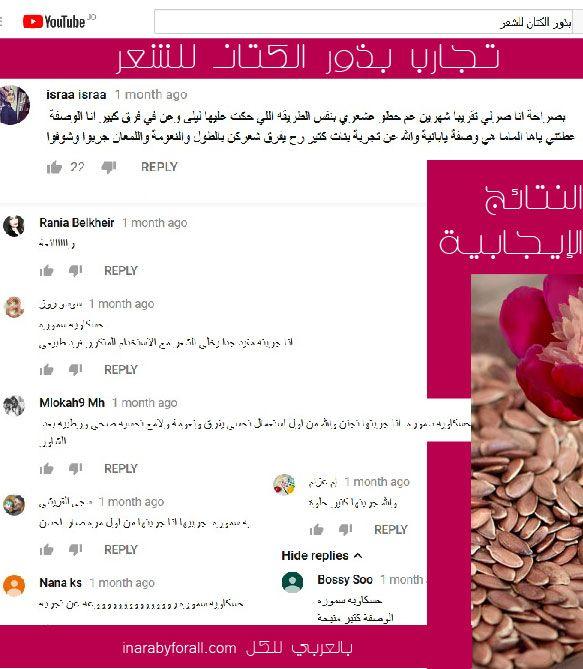 فوائد بذور الكتان للشعر وكيفية إستخدامها ووصفات بـ العربي