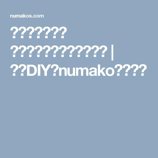 コットンパール フリンジで縁取りの仕方! | 簡単DIY!numakoのブログ