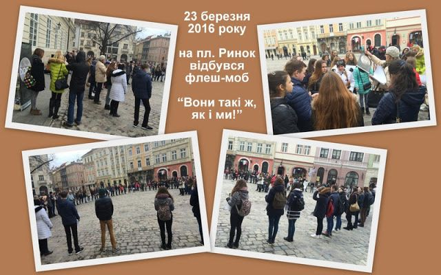 Tetiana Moskva blog:   Флеш-моб«Вони такі ж, як і ми!»23березня 20...