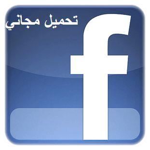 تحميل برنامج فيسبوك لنوكيا اشا 200 فيسبوك نوكيا برابط مباشر Facebook Nokia Asha 200
