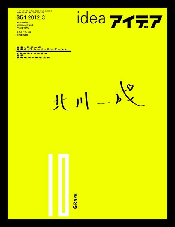 Japanese Magazine Cover: IDEA 531. Graph. 2012