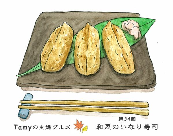先日放送の「マツコの知らない世界」で特集された「いなり寿司の世界」。名店からコンビニまで、様々ないなり寿司が紹介されました。その中で、私が身を乗り出してメモを取ったのは、「いなり和屋」の女将さん直...