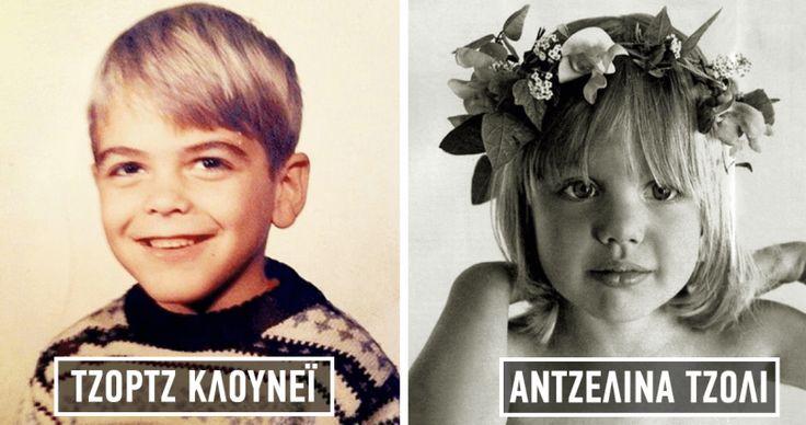 60 πολύ διάσημοι ξένοι άνθρωποι όταν ήταν παιδιά Crazynews.gr