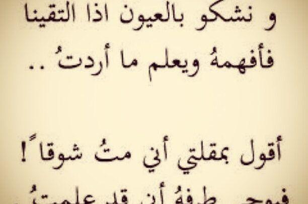 شعر للحب والشوق والغرام رومانسي جدا Calligraphy Arabic Calligraphy Arabic