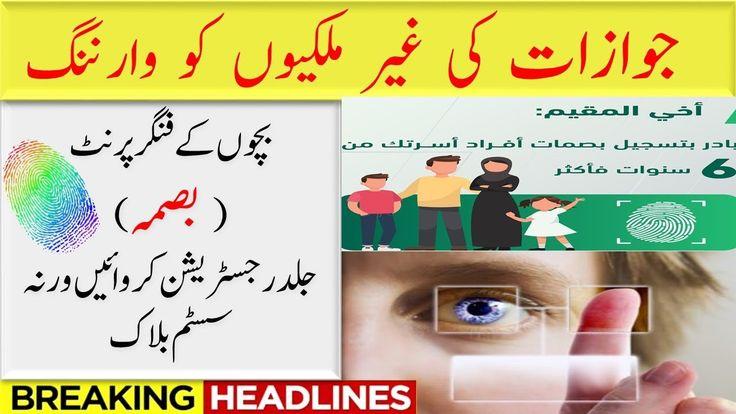 Jawazat Warn Foreigners Register Children S Fingerprint Otherwise Your A In 2020 Saudi Arabia News Childrens Fingerprint