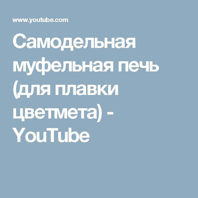 Самодельная муфельная печь (для плавки цветмета) - YouTube