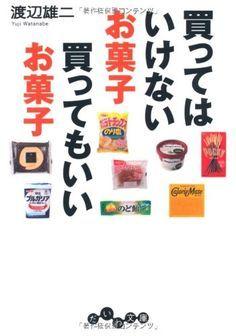 21年間コンビニで販売している食品を欠かさずに調べ続けた私が選んだ、最も危険な食品添加物10選 | Breakthrough Media Lab