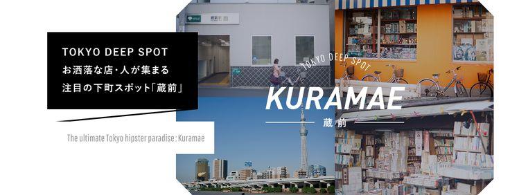 TOKYO DEEP SPOT お洒落な店・人が集まる 注目の下町スポット「蔵前」 The ultimate Tokyo hipster paradise: Kuramae