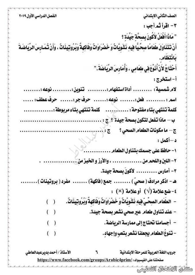 Img Math Arabic Language Exam