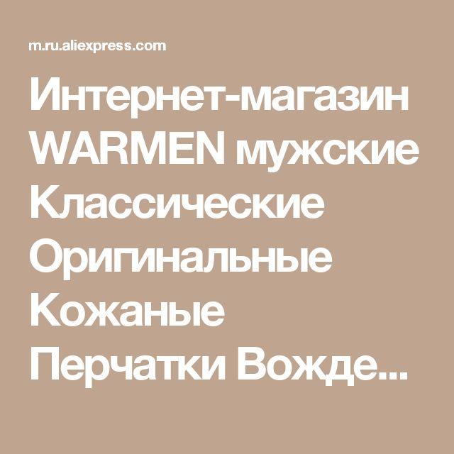 Интернет-магазин WARMEN мужские Классические Оригинальные Кожаные Перчатки Вождения Открытой Спиной Половина Finger Езда Высокое Качество Подкладки Оленьей 2017 Новый Дизайн | Aliexpress для мобильных