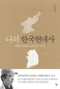 나의 한국 현대사. 병욱님 추천 책.