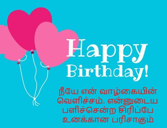 Birthday Love Wishes In Tamil Birthday Wishes For Wife Birthday Wishes For Lover Birthday Wishes For Sister