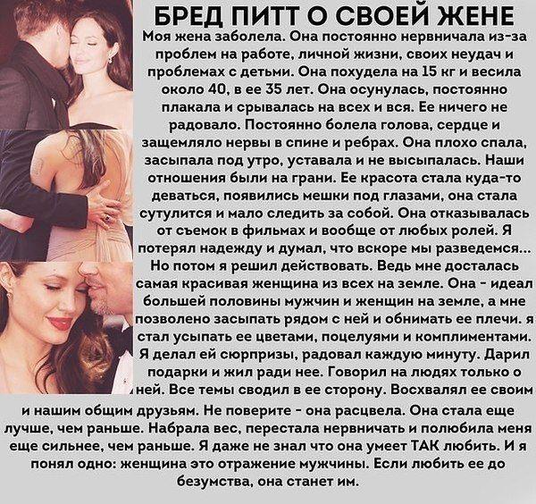 брэд питт о своей жене моя жена заболела: 18 тыс изображений найдено в Яндекс.Картинках