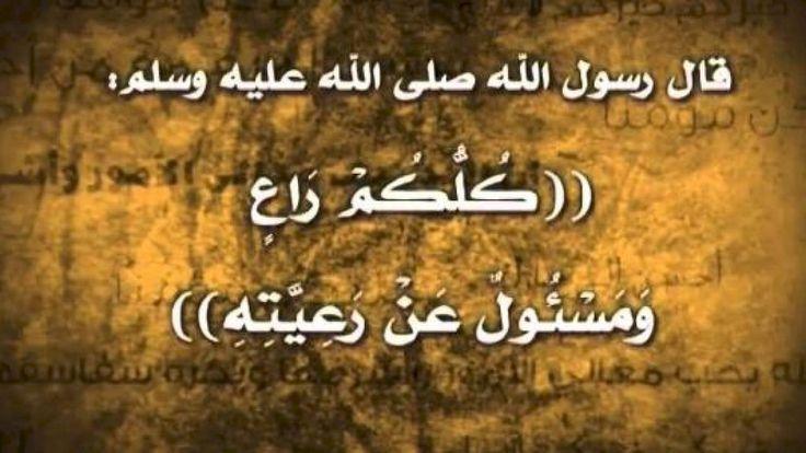 حقوق الراعي والرعية Arabic Calligraphy Islam Quran Calligraphy