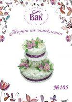 Торт свадебный с фиолетовыми лентами и розами