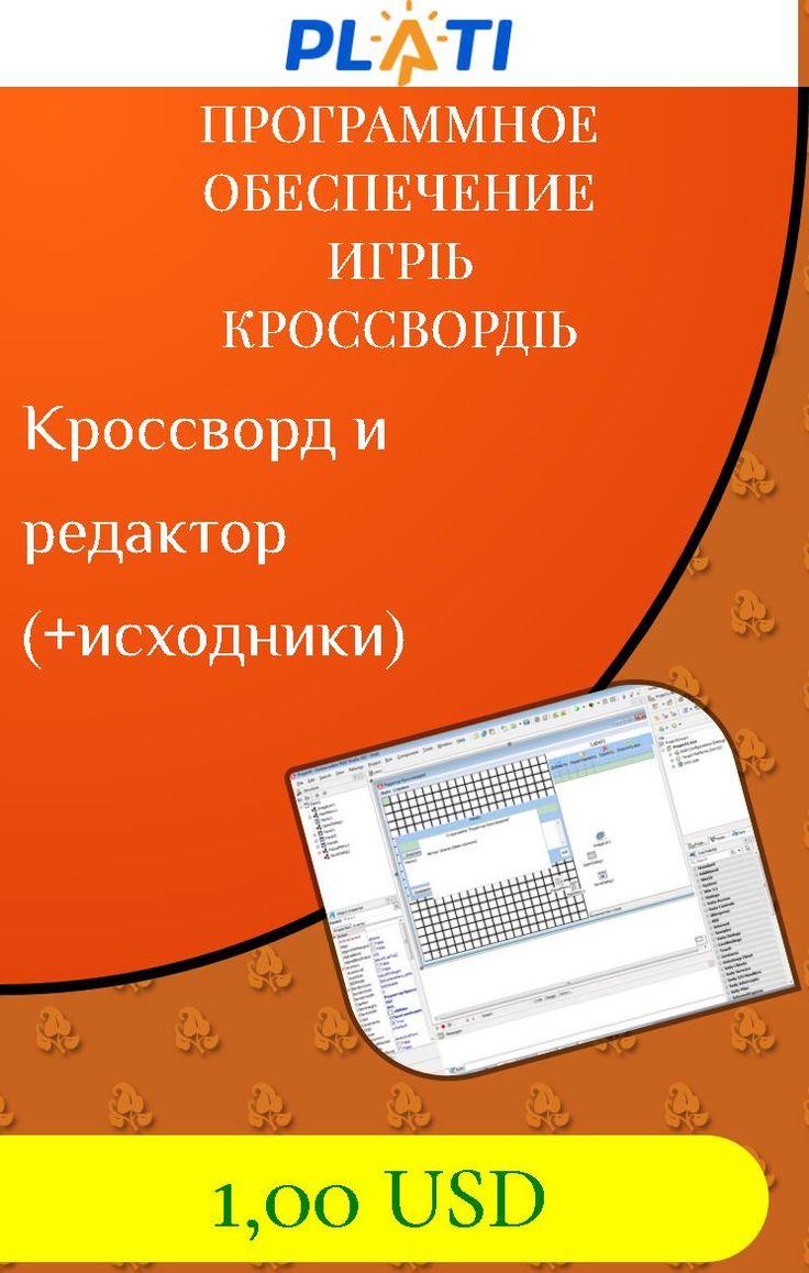 Кроссворд и редактор ( исходники) Программное обеспечение Игры Кроссворды