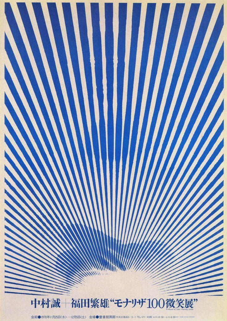 Shigeo Fukuda: Mona Lisa's Hundred Smiles. 1970