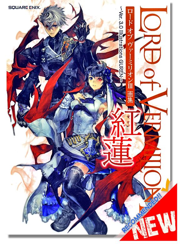 Lord of Vermilion III ~Ver. 3.0 Illustrations GUREN~ Art Book