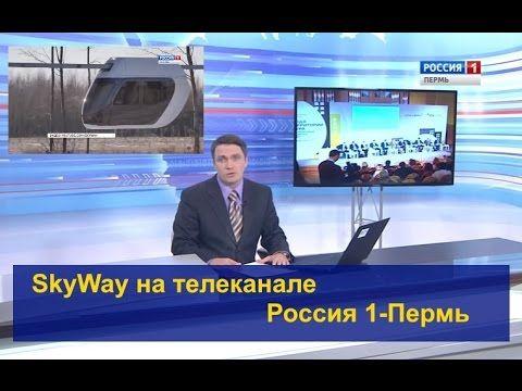 🎥  SkyWay на телеканале Россия 1 Пермь
