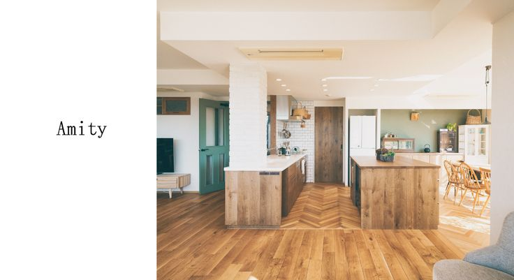 アネストワン施工事例「Amity」築浅の広々としたマンションリノベーションです。これまで壁に囲まれていたキッチンは、壁を取り払い、対面壁にして視界と空間の奥行きが広がりました。キッチンとは別に大きな作業台を設け、家族や仲間でわいわい料理をしたり、オードブルを並べたり。 家族の食事はもちろん、多くの友人を招くことを想定した余裕あるキッチンスペースはLDKのメインになります。また、本が大好きなご家族のためにリビングの壁一面にカウンター本棚を設けました。 素材は漆喰壁をメインとして、アクセントでタイル壁や味のあるグリーンの漆喰壁に。居室すべてに無垢のナラフローリングを貼り、キッチン・ダイニングにはポイントでパーケットフローリングを貼ることで、広々とした空間にメリハリができました。 オーダーキッチンをはじめ、造作家具、建具すべて木の素材を合わせることで優しい雰囲気が生まれました。order kitchen, manshion renovation, plaster wall, family and friends coming party, big kitchen, Japan…