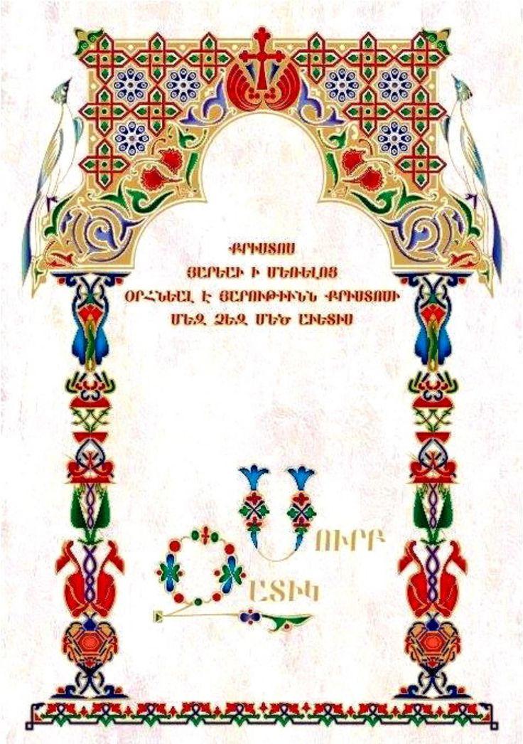 Поздравление, открытка армянская пасха в 2019