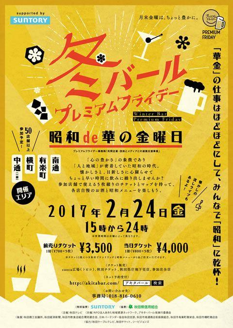 冬バール~ プレミアムフライデー「昭和 de 華の金曜日」