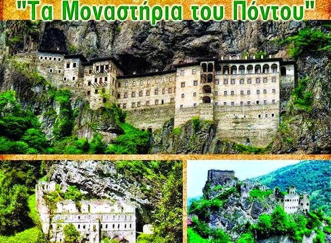 e-Pontos.gr: Τα Μοναστήρια του Πόντου παρουσιάστηκαν από τον Σύ...