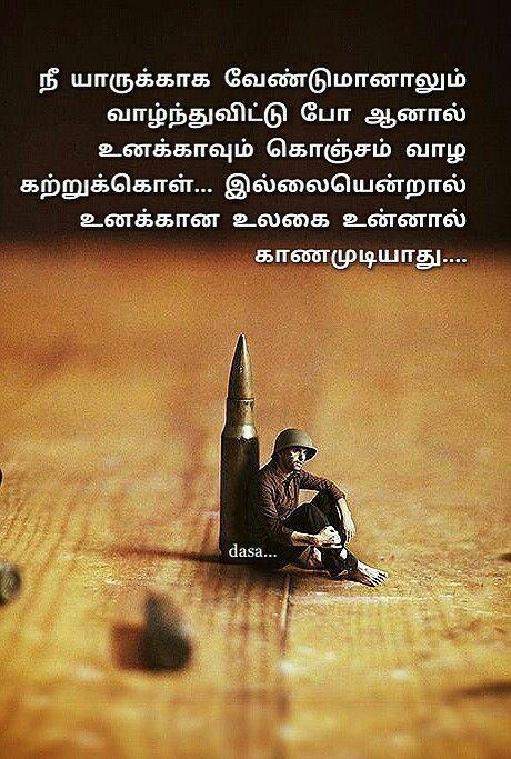 Pin By Dnagaratnam On Tamil Good Thoughts Quotes Positive Quotes Tamil Motivational Quotes Life is like a mirror: good thoughts quotes positive quotes