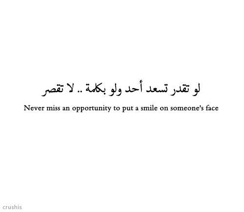Best Arabic Quotes In English. QuotesGram
