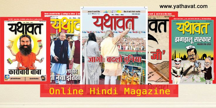 Yathavat has been India's leading Online Hindi magazine of news and issues of social consciousness. Yathavat brings you breaking news in Hindi on national and international matters, sports, Bollywood, lifestyle, religion,politics and the state.
