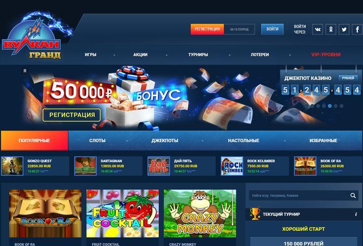 казино вулкан гранд играть онлайн