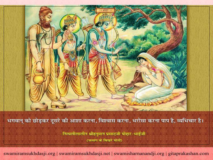 Hanuman Prasad Poddar Bhaiji Pravachan Quote Blog http