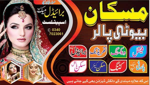 Shop Flex Design Muskaan Beauty Parlor Banner Design Free Download Photography Flyer Banner Design Parlour Design