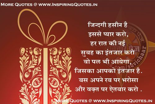 Hindi Thoughts For The Day Images Zindagi Quotes In Hindi