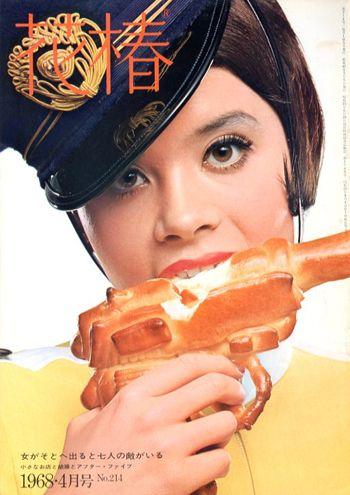 花椿 1968年4月 No.214  1968  資生堂  1冊  特集「女がそとへ出ると七人の敵がいる」 見返しに印・書込み有  ¥1,500