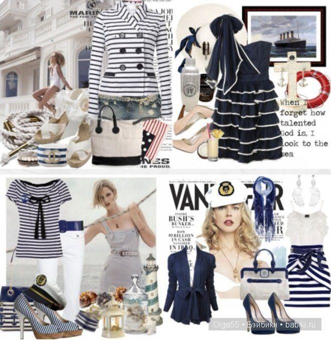 Морской стиль- Forever!!! / Интересненькое / Бэйбики. Куклы фото. Одежда для кукол