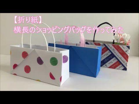 かんたん紙袋の折り方をわかりやすく。 【折り紙ORIGAMI】Paper Bags - YouTube