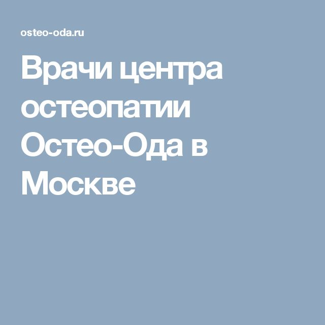 Врачи центра остеопатии Остео-Ода в Москве