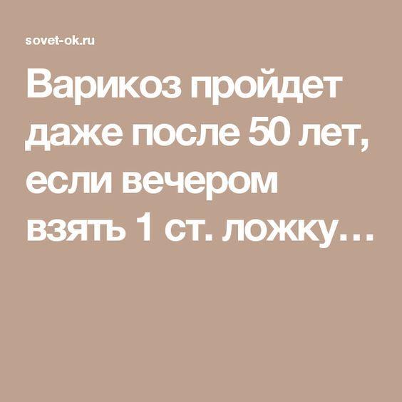 Варикоз пройдет даже после 50 лет, если вечером взять 1 ст. ложку…