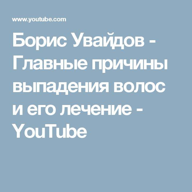Борис Увайдов - Главные причины выпадения волос и его лечение - YouTube