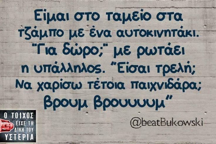 Είμαι στο ταμείο στα τζάμπο - Ο τοίχος είχε τη δική του υστερία – Caption: @beatBukowski Κι άλλο κι άλλο: Έρωτας είναι να… Τεντώνομαι με το έναν χέρι… Πρέπει κάποτε να ξεπεράσετε… Μπαίνεις μέσα στο μετρό… Της λέω έχει κόκκινο, ΠΟΥ ΠΑΣ; Αυτοί στη φόρμουλα 1 όλο στροφές Kαι συγνώμη ρε γιατρέ, αν εγώ πάρω χάπια, οι πράκτορες της CIA και οι...