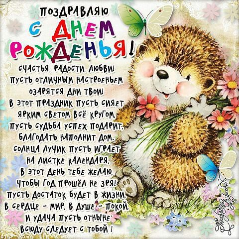 Russisch Happy Birthday