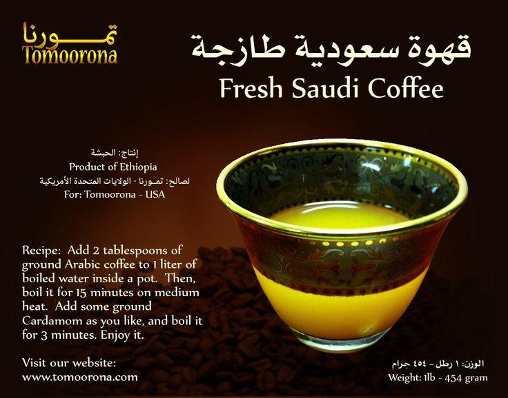 Ground Arabic Coffee Medium 16oz 454 Gm قهوة عربية مطحونة تحميص متوسط Arabic Coffee Arabic Food Milk Tea