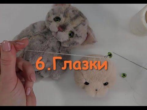 4. Оформление мордочки котенка Тедди. Утяжка. Стрижка. Укладка ворса. - YouTube