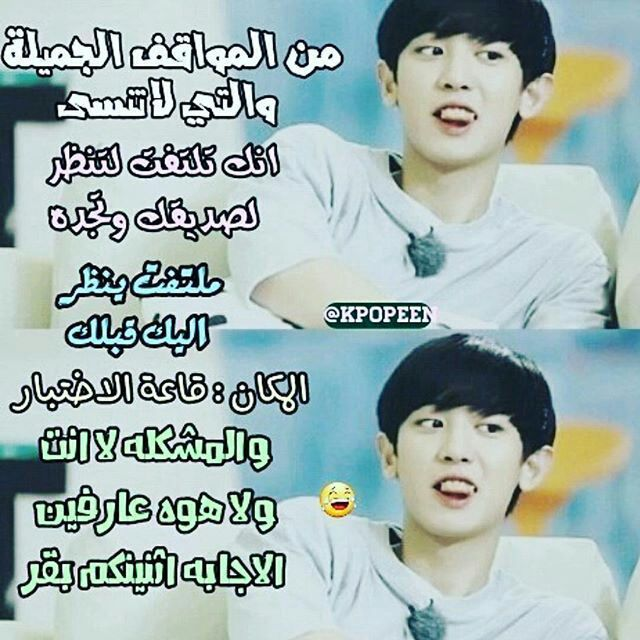 تحشيش كوري Exo Funny Funny Words Funny Jokes