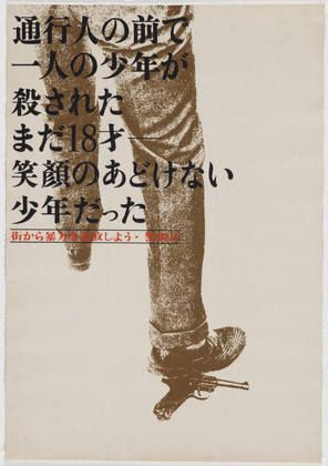Let's Take Away Violence from Our Streets  Ikko Tanaka (Japanese, 1930–2002): Foreign Posters, Picture-Black Posters, Street Ikko, Posters Design, Typographic Posters, Graphics Design, Tanaka Japan, Posters Prints Pap, Ikko Tanaka