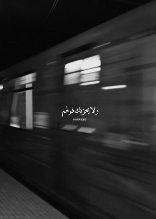 """Do not let their words sadden you."" (Quran 10:65)وَلَا يَحْزُنْكَ قَوْلُهُمْ"