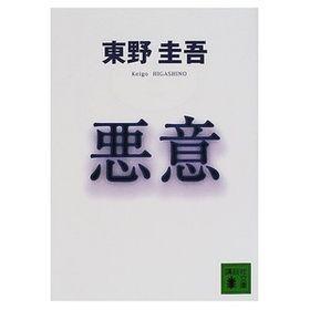 東野圭吾 加賀恭一郎シリーズ - NAVER まとめ